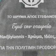 Agios-Stefanos-(8)